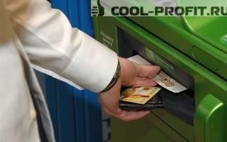Что делать если забыл карточку в банкомате