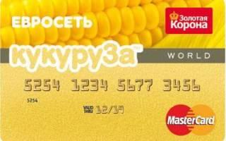 Номер карты кукуруза где написан