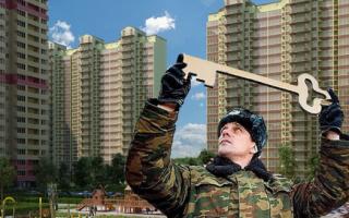 Как проверить счет военной ипотеки