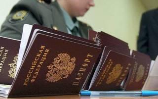 Как оплатить госпошлину за замену паспорта