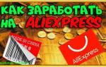 Как можно заработать на алиэкспресс