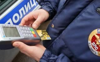 Как оплатить штраф полиции через интернет
