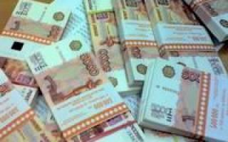 Где взять 4000000 рублей