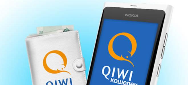 Как пополнить счёт qiwi с телефона