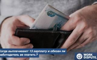 Что такое 13 я зарплата
