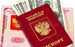 Где оплатить госпошлину на загранпаспорт