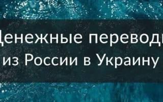 Как переслать деньги в украину из россии