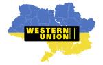 Как получить деньги через вестерн юнион украина