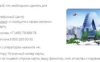 Как активировать карту альфа банка по телефону