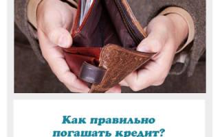 Как правильно погашать кредит