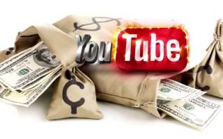 Как оплачиваются просмотры на youtube