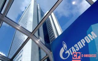 Как вложить деньги в акции газпрома