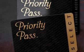 Priority pass что это