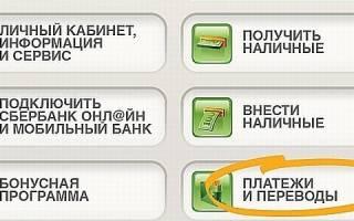 Как положить деньги на чужую карточку
