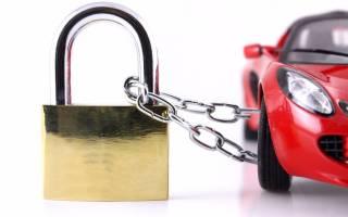 Как узнать обременение на машину