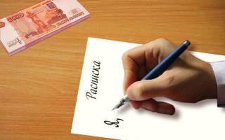 Как получить деньги по расписке