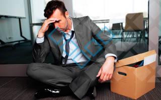 Как взять кредит без работы