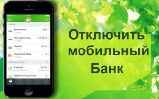 Как отключить мобильный банк от телефона