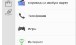 Как пополнить webmoney через телефон