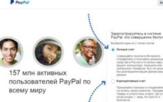 Как пополнить баланс на paypal
