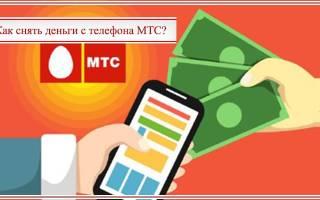 Как снять деньги с мобильного