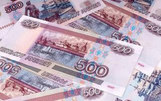 Как называют 500 рублей