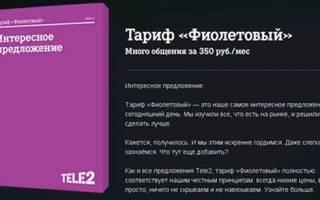 Как перейти на тариф фиолетовый теле