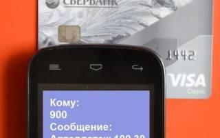 Как пополнить счет телефона с карты