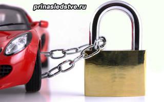 Как проверить автомобиль на обременение перед покупкой
