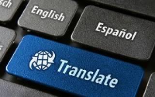 Какие виды переводов бывают