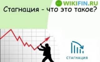 Что такое стагнация википедия