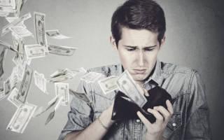 Как можно быстро найти деньги