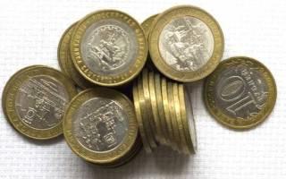 Где принимают юбилейные монеты 10 рублей