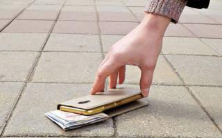 Что делать если нашел кошелек