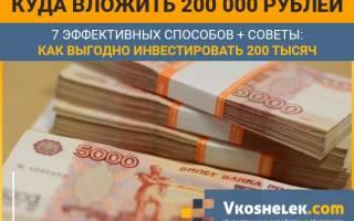 Как быстро заработать 200000 рублей