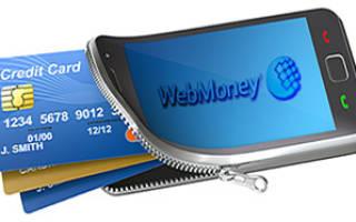 Как пополнить баланс вебмани с телефона