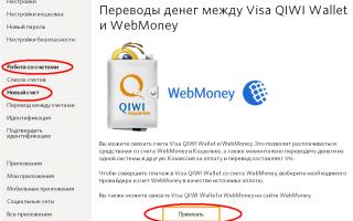Как скинуть деньги с киви на вебмани