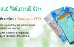 Как установить мобильный банк