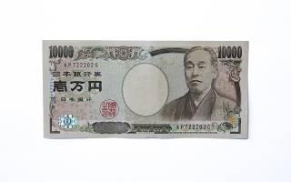 Как называются деньги в японии